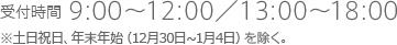 受付時間9:00~12:00/13:00~18:00