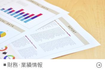 財務・業務情報